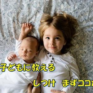 しつけの三原則 何歳からでも大丈夫~どの時代でもどの子でも大人になったときにうまくいく!~