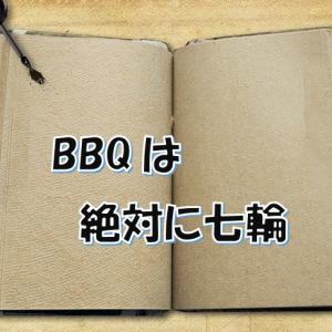 BBQ七輪のこだわり~バーベキューのおススメ食材2つ~