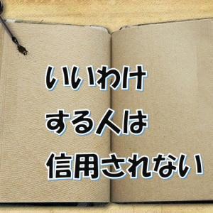言い訳はチャンスを逃す~いい人生は言い訳をしないことから始まる~