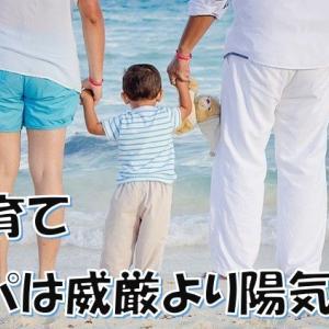 子育て「今の時代、パパは威厳より陽気さ」