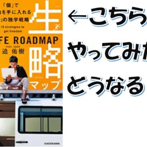 人生攻略ロードマップをやってみた~Brainを作った迫佑樹さん提唱で超話題