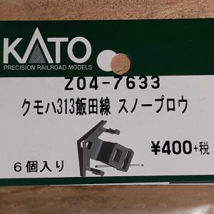 Kato  165系  JR東海仕様 スノープロウ(灰色)取り付け