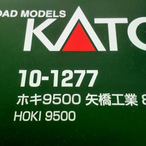 Kato  10-1277 ホキ9500矢橋工業8両 8065 ヨ8000