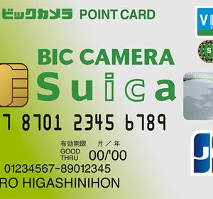 オートチャージ専用カードとして「ビックカメラsuicaカード」を発行しました!審査と受け取りに少し苦戦した話