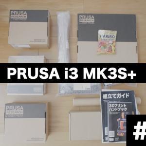【Prusa i3 MK3S +】遂に3Dプリンタを購入した!開封からy軸組立まで