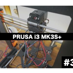 【prusa i3 MK3S+】エクストルーダ組立編