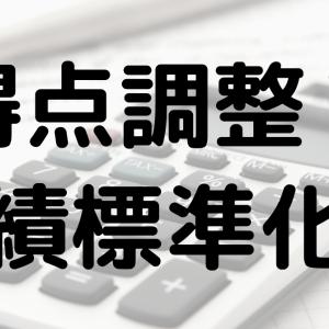 東京理科大学の得点調整の有無と計算方法まとめ