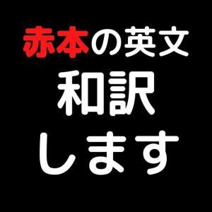 【告知】赤本に和訳がない英文の和訳作成サービス開始!