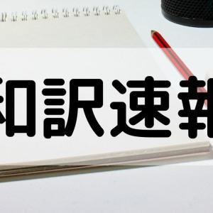 2021年度 慶應義塾大学 経済学部の英語【和訳速報】
