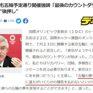 Weは「誰もが」じゃない!バッハ会長の「犠牲」発言で浮き彫りになった日本人の脆弱なメディアリテラシー