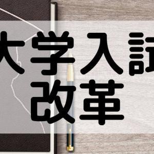 【大学入試改革】文科省が英語民間試験と記述式導入を正式に断念【共通テスト】