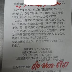 東京ガスのお心使い(ハローメイト通信)