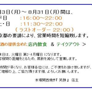 8月3日(月)~ 8月31日(月)間の営業に関するご連絡です。