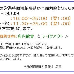 9月16日より、25時(翌1:00)まで営業致します。
