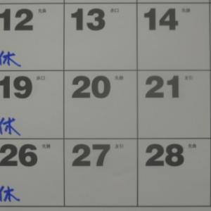 2021年1月度、営業日変更のお知らせ。