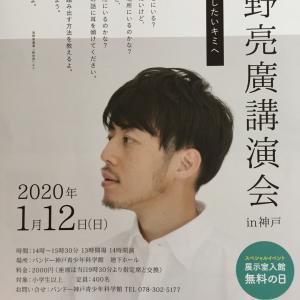 1/22西野亮廣講演会 in神戸(神戸市立青少年科学館)