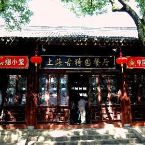 小籠包発祥地(?)と言えばココ的餐厅/上海古猗园餐厅