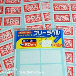 AIR MAIL Sticker