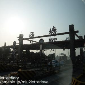 西塘古镇旅行記① トムクルーズが激走したMI3のロケ地/西塘古镇
