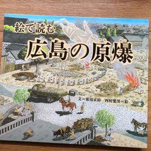 8月6日に読む絵本
