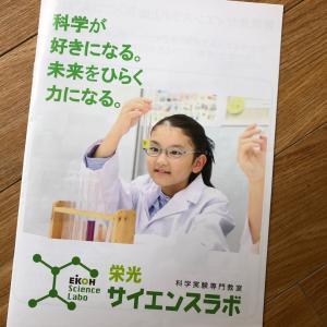 【体験】栄光サイエンスラボ_5歳1ヶ月