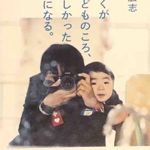 幡野広志【ぼくが子どものころ、ほしかった親になる。】に出会えて良かった。【感想】