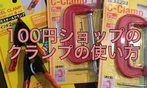 100円DIYグッズのクランプ(クリップ)の使い方
