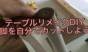 テーブルリメイクDIY・脚を自分でカットする方法【初心者向け】