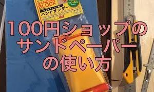 100円DIY・ハンドサンダーとサンドペーパー(紙やすり)の使い方