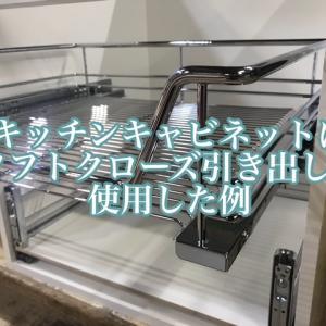 キッチンキャビネットにソフトクローズ引き出しレールを使用した例