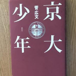 ロザン菅広文さんの京大少年の感想と合格祈願の折り紙手芸ダルマ