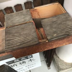 地元の神社の祈祷木入れの木蓋を仮で補修
