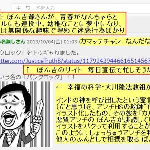 """アンチHS・信濃川はカルトだと言い続ける""""ぽん吉""""が、そのアンチ作成の画像(イラスト)を利用して自己宣伝していた。"""