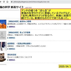 """悪質アンチの""""ぽん吉""""がブログ村「幸福の科学」カテゴリに登録してるブログなど、新規で4件もあった。"""