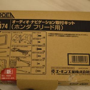 フリードGB3の純正ナビを社外ナビ(パイオニアDMH-SZ700)に交換する その③