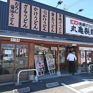 332軒目  珍しくこんな所に ・・・ 『丸亀製麺』/ 長野市 小島