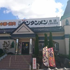 1086杯目  上田まで酒買いに行ったついでに ・・・ 『ニュータンタンメン 住吉店』part8
