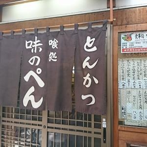 338軒目  アーケード内の名店かな ・・・ 『ぺん』/ 長野市 鶴賀権堂町