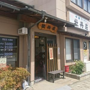 1113杯目  初注文!「黒ごま担々麺」 ・・・ 『牡丹荘 千曲』 part3