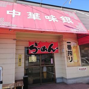 341軒目  長野市定番の人気メニュー「かたやきそば」 ・・・ 『味銀』 part8