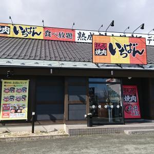356軒目  焼肉食べ放題 @『いちばん』 part10