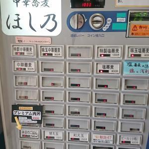 1205杯目  初注文 「味玉塩蕎麦」 @『ほし乃』 part4