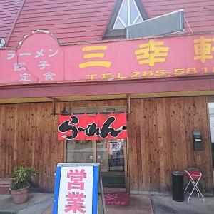 1214杯目  半ラーメン付く 「ハムカツ定食」 @『三幸軒 川中島』 part3