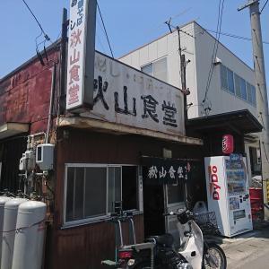 1255杯目  懐かしの「ラーメン」@『秋山食堂』part2