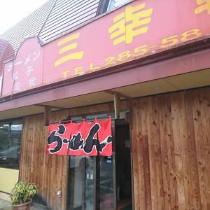 1256杯目  ラーメン付く定食「煮かつ定食」@『三幸軒 川中島』part6