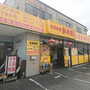 1333杯目  フルサイズじゃ無いんだね「台湾ラーメン付青椒肉絲定食」@『鮮味館 稲里』par5