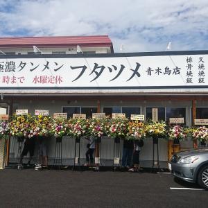 1335杯目  新店で「辛い排骨タンメン」@『フタツメ』/ 長野市 青木島町