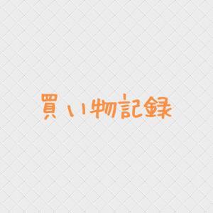 【6月16日】買い物記録