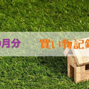 【9月9日】買い物記録