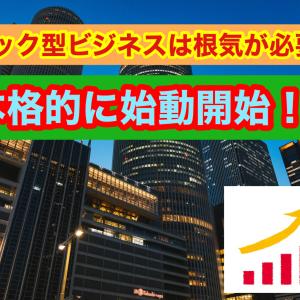 【FX&ネットビジネス】ストック型ビジネスは根気!!